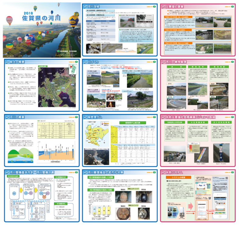 佐賀県の河川2