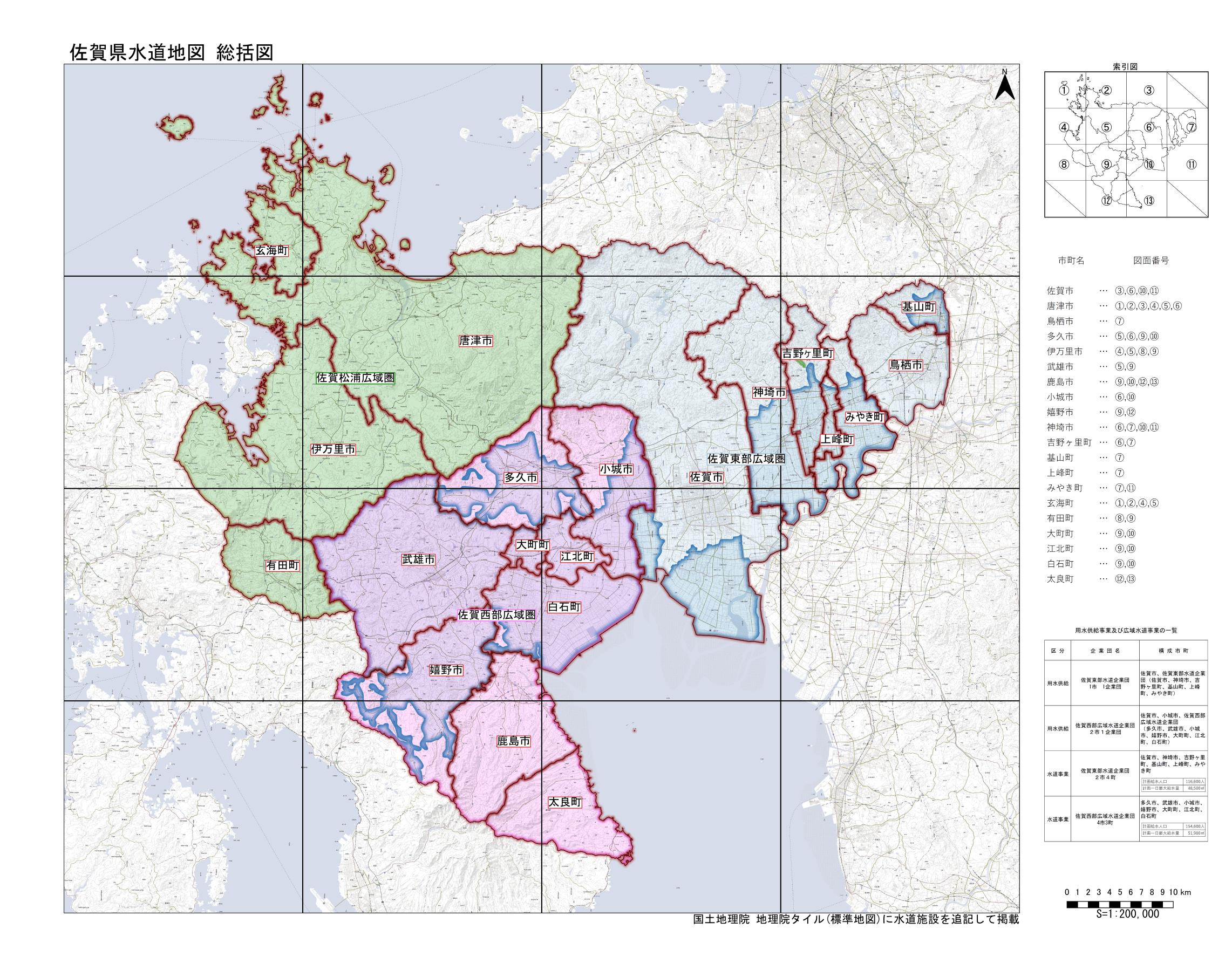 佐賀県水道地図